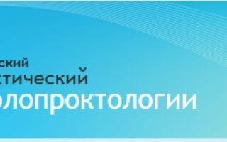 Санкт-Петербургский научно-практический центр колопроктологии — заболевания, диагностика, лечение