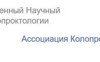 Государственный научный центр колопроктологии