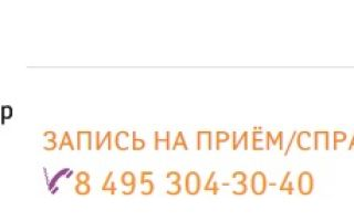 Московский научный клинический центр — гастроэнтерология, калопроктология, эндоскопия