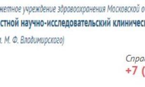 Московский областной научно-исследовательский клинический институт им. М.Ф. Владимирского – гастроэнтерология